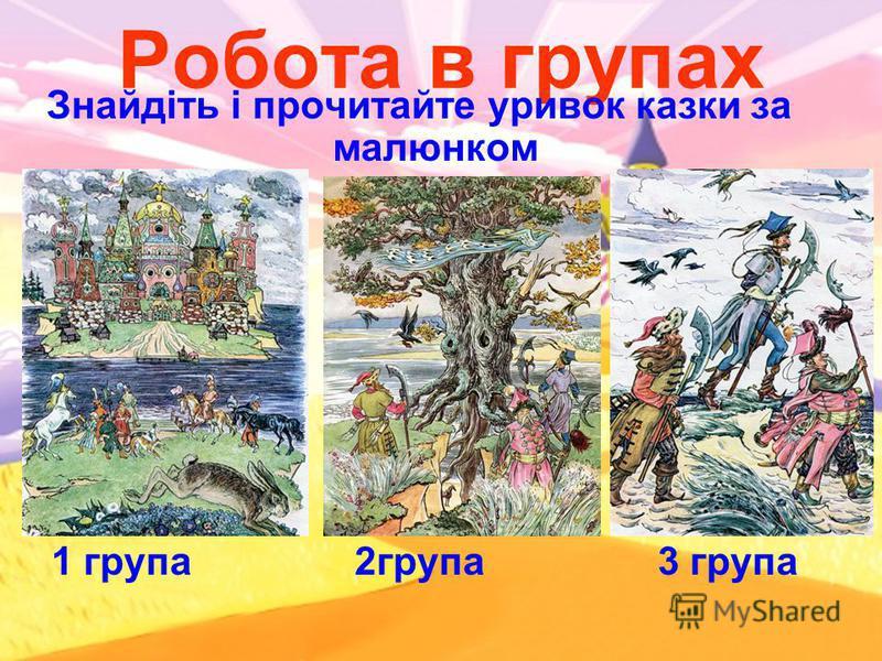 Робота в групах Знайдіть і прочитайте уривок казки за малюнком 1 група 2група 3 група