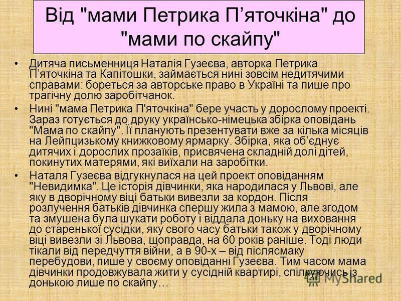 Дитяча письменниця Наталія Гузеєва, авторка Петрика Пяточкіна та Капітошки, займається нині зовсім недитячими справами: бореться за авторське право в Україні та пише про трагічну долю заробітчанок. Нині