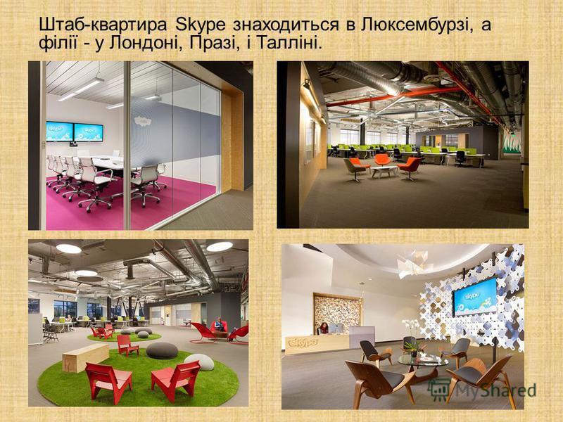 Штаб-квартира Skype знаходиться в Люксембурзі, а філії - у Лондоні, Празі, і Талліні.