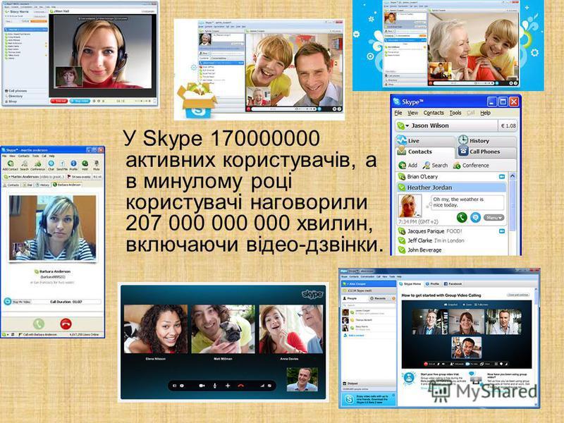 У Skype 170000000 активних користувачів, а в минулому році користувачі наговорили 207 000 000 000 хвилин, включаючи відео-дзвінки.