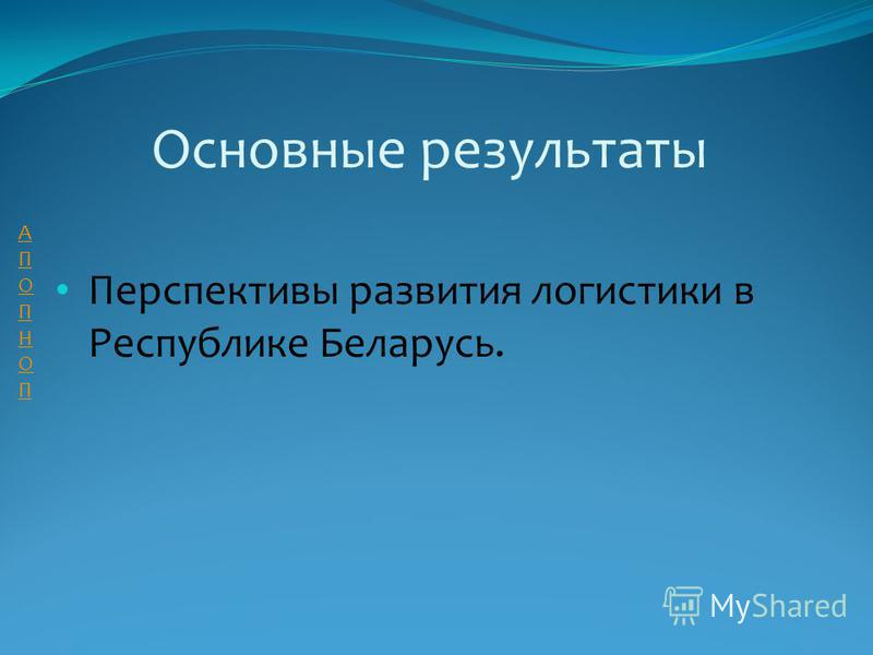 Основные результаты Перспективы развития логистики в Республике Беларусь. АПОПНОПАПОПНОП