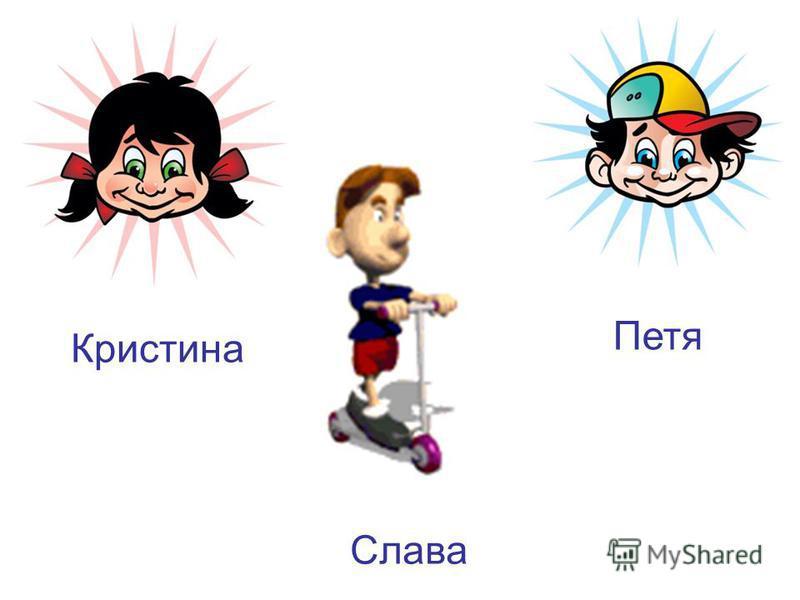 Кристина Петя Слава