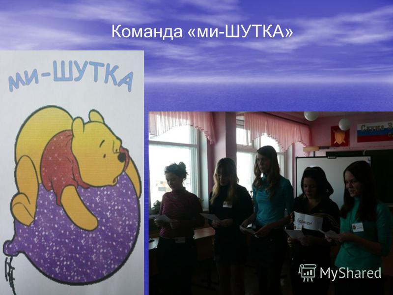 Команда «ми-ШУТКА»