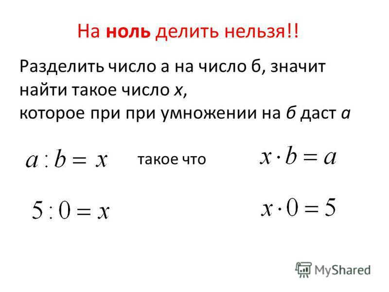 На ноль делить нельзя!! Разделить число а на число б, значит найти такое число х, которое при при умножении на б даст а такое что