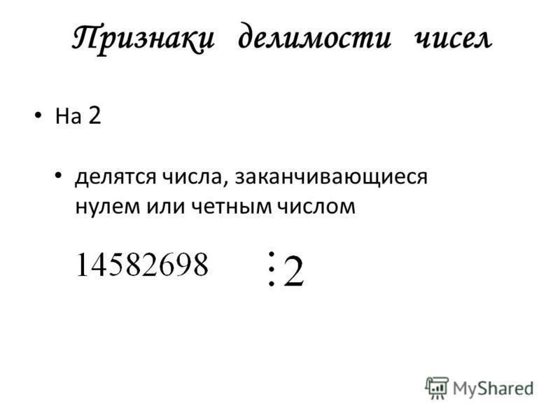 Признаки делимости чисел На 2 делятся числа, заканчивающиеся нулем или четным числом