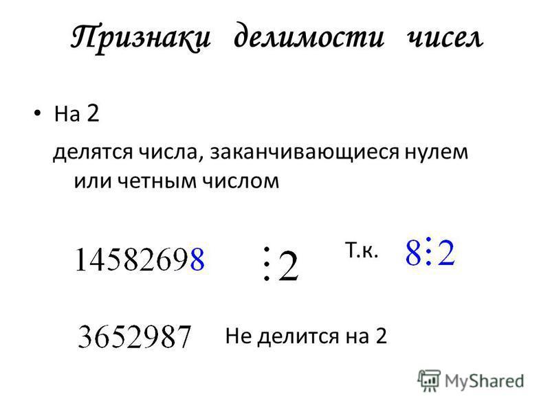 Признаки делимости чисел На 2 делятся числа, заканчивающиеся нулем или четным числом Т.к. Не делится на 2