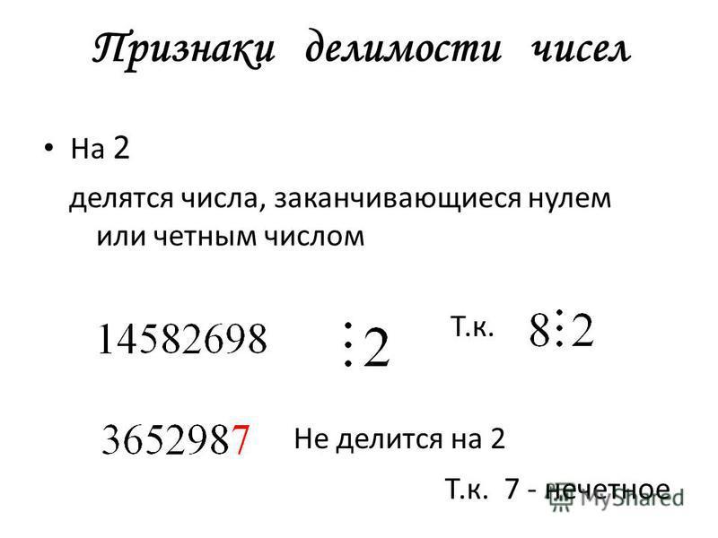 Признаки делимости чисел На 2 делятся числа, заканчивающиеся нулем или четным числом Т.к. Не делится на 2 Т.к. 7 - нечетное
