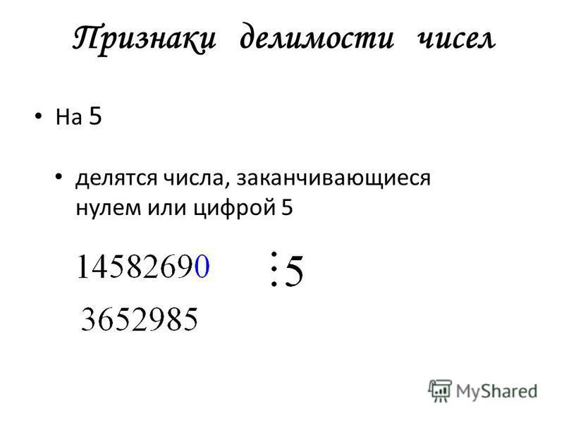 Признаки делимости чисел На 5 делятся числа, заканчивающиеся нулем или цифрой 5