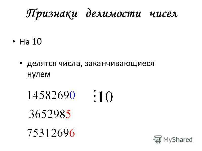 Признаки делимости чисел На 10 делятся числа, заканчивающиеся нулем