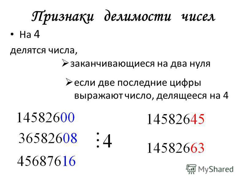 Признаки делимости чисел На 4 делятся числа, заканчивающиеся на два нуля если две последние цифры выражают число, делящееся на 4