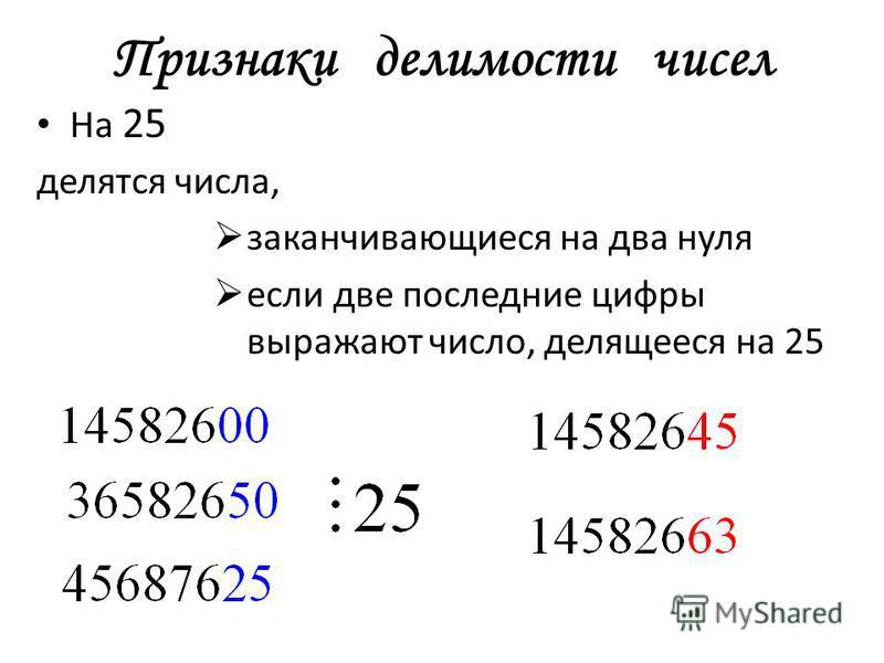 Признаки делимости чисел На 25 делятся числа, заканчивающиеся на два нуля если две последние цифры выражают число, делящееся на 25