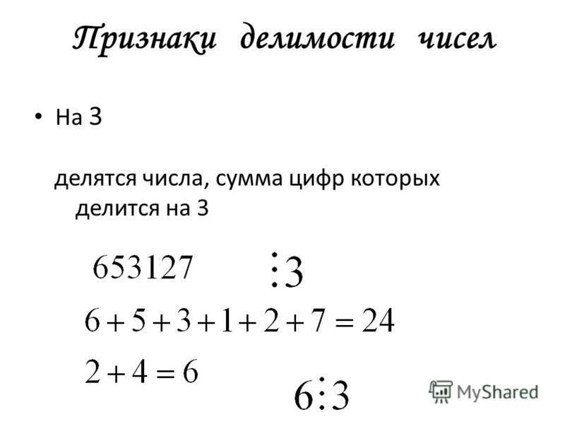 Признаки делимости чисел На 3 делятся числа, сумма цифр которых делится на 3