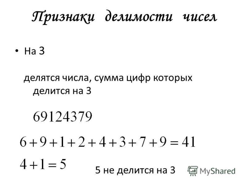 Признаки делимости чисел На 3 делятся числа, сумма цифр которых делится на 3 5 не делится на 3