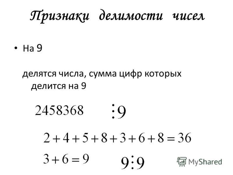 Признаки делимости чисел На 9 делятся числа, сумма цифр которых делится на 9