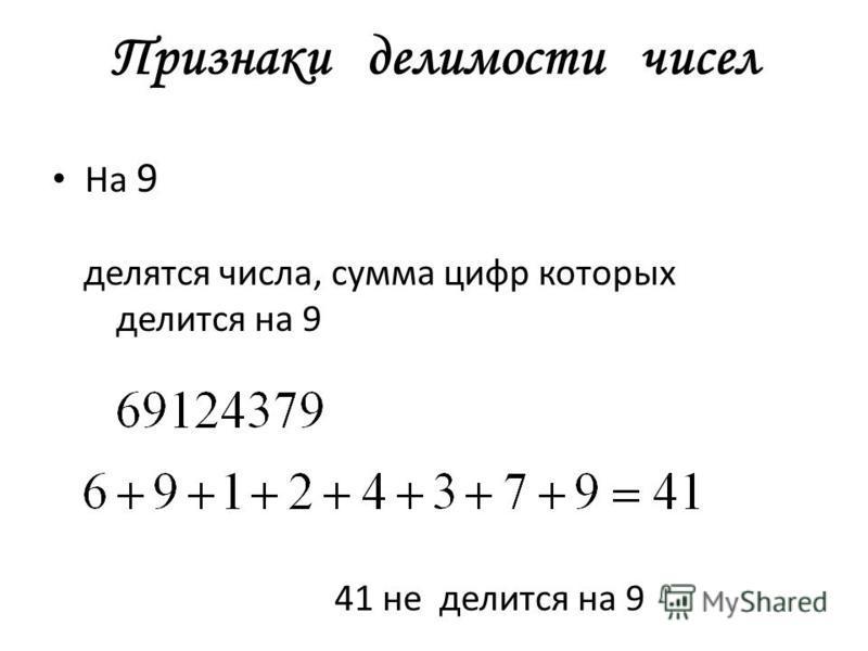 Признаки делимости чисел На 9 делятся числа, сумма цифр которых делится на 9 41 не делится на 9