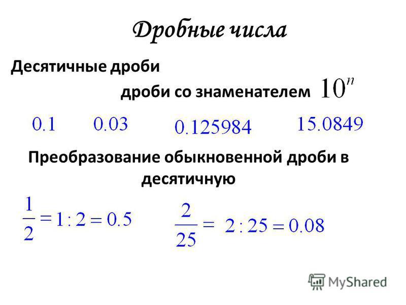 Дробные числа Десятичные дроби Преобразование обыкновенной дроби в десятичную дроби со знаменателем