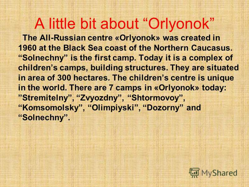 A little bit about Orlyonok The All-Russian centre «Orlyonok» was created in 1960 at the Black Sea coast of the Northern Caucasus. Solnechny is the first camp. Today it is a complex of childrens camps, building structures. They are situated in area o