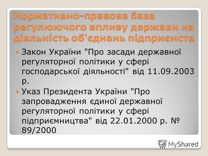 Нормативно-правова база регулюючого впливу держави на діяльність об'єднань підприємств Закон України