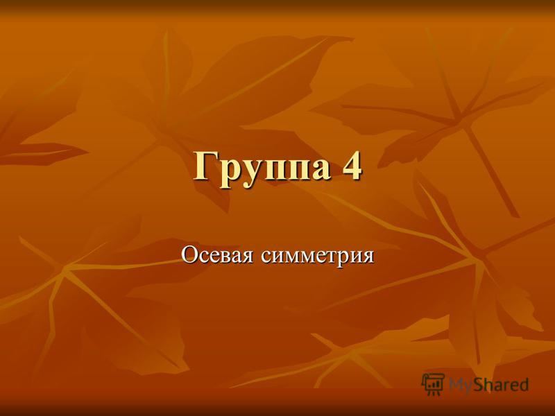 Группа 4 Осевая симметрия