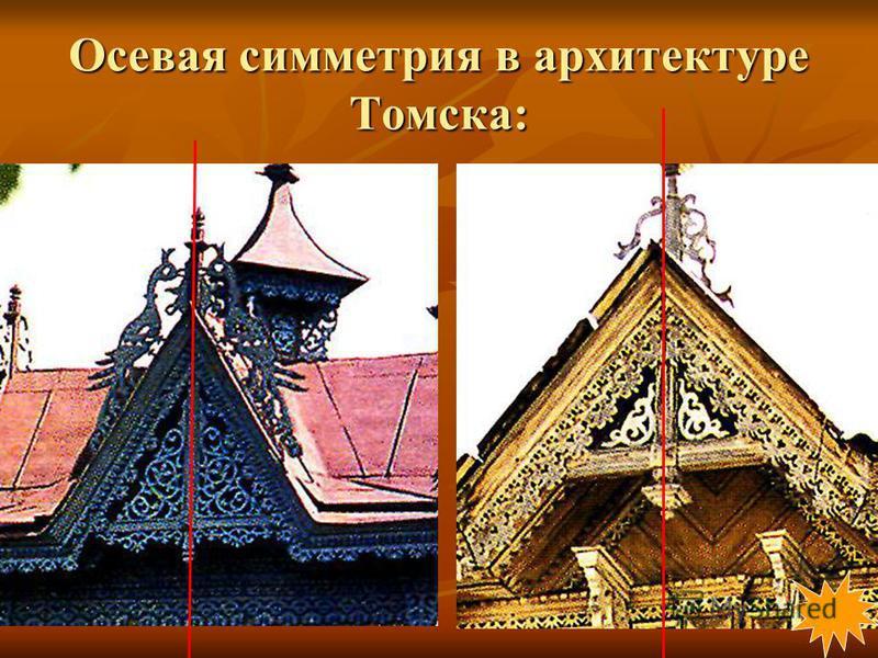 Осевая симметрия в архитектуре Томскa: