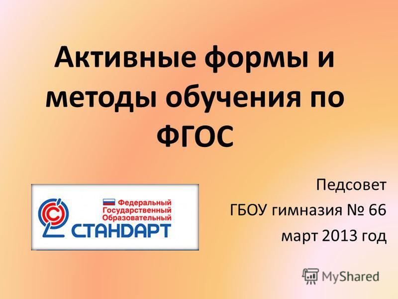 Активные формы и методы обучения по ФГОС Педсовет ГБОУ гимназия 66 март 2013 год