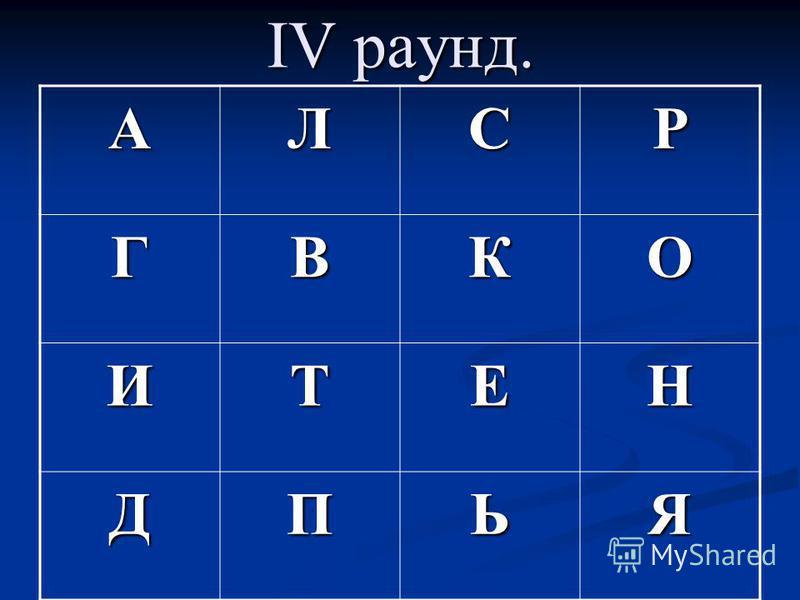 IV раунд. АЛСР ГВКО ИТЕН ДПЬЯ