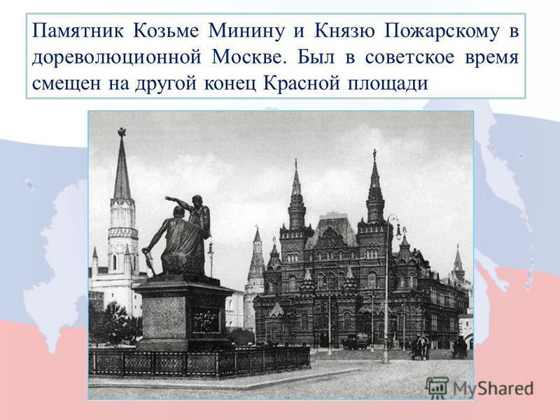 Памятник Козьме Минину и Князю Пожарскому в дореволюционной Москве. Был в советское время смещен на другой конец Красной площади