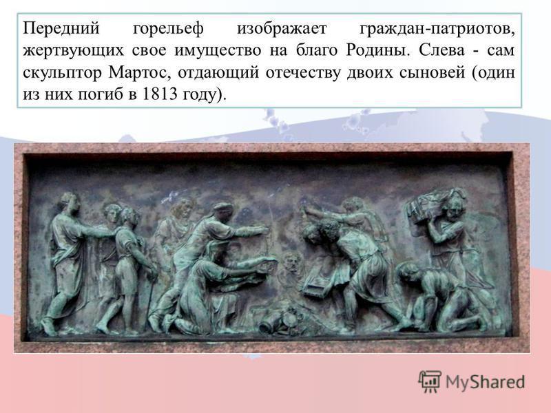 Передний горельеф изображает граждан-патриотов, жертвующих свое имущество на благо Родины. Слева - сам скульптор Мартос, отдающий отечеству двоих сыновей (один из них погиб в 1813 году).