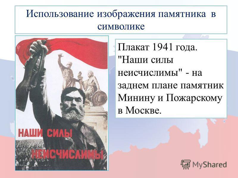 Использование изображения памятника в символике Плакат 1941 года. Наши силы неисчислимы - на заднем плане памятник Минину и Пожарскому в Москве.
