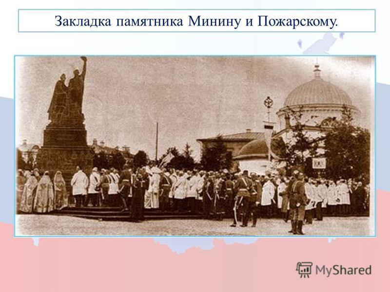Закладка памятника Минину и Пожарскому.