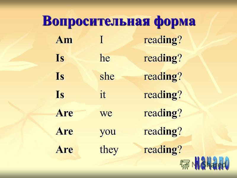 Вопросительная форма AmI reading? Ishe Isshe Isit Arewe Areyou Arethey