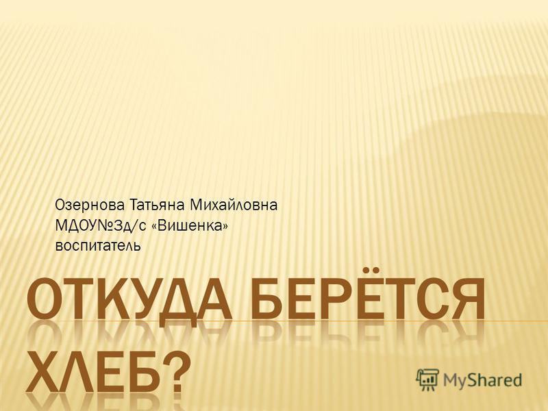 Озернова Татьяна Михайловна МДОУ3 д/с «Вишенка» воспитатель