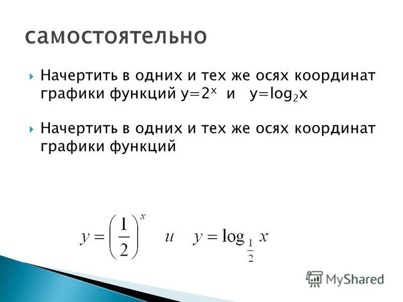 Начертить в одних и тех же осях координат графики функций у=2 х и у=log 2 x Начертить в одних и тех же осях координат графики функций