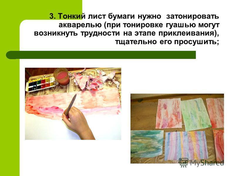 3. Тонкий лист бумаги нужно затонировать акварелью (при тонировке гуашью могут возникнуть трудности на этапе приклеивания), тщательно его просушить;