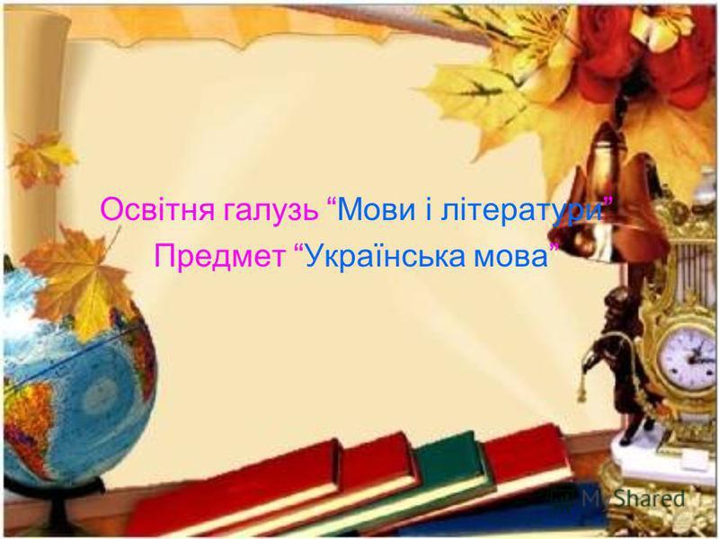 Освітня галузь Мови і літератури Предмет Українська мова