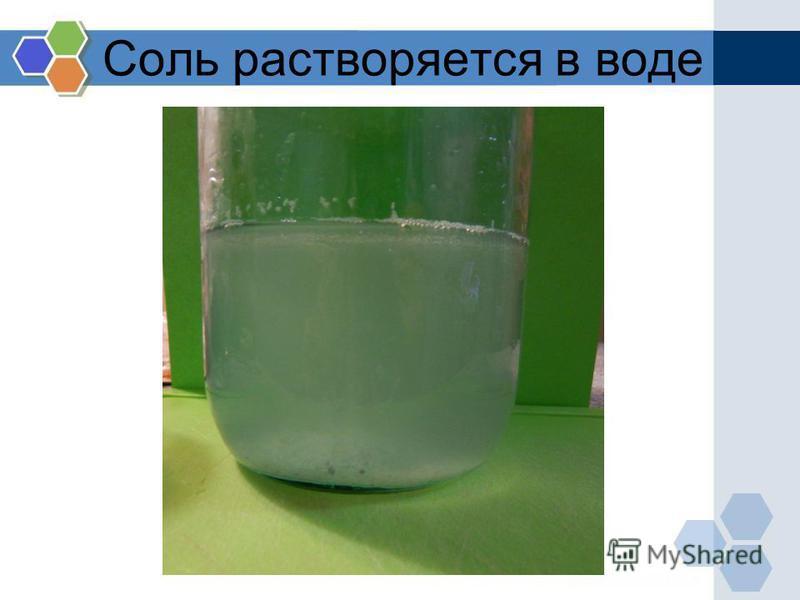 Соль растворяется в воде