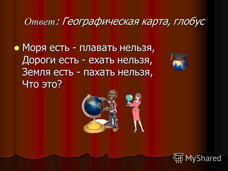 Ответ : Географическая карта, глобус Моря есть - плавать нельзя, Дороги есть - ехать нельзя, Земля есть - пахать нельзя, Что это? Моря есть - плавать нельзя, Дороги есть - ехать нельзя, Земля есть - пахать нельзя, Что это?