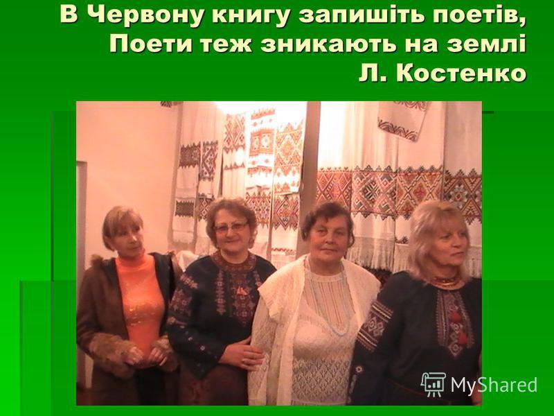 В Червону книгу запишіть поетів, Поети теж зникають на землі Л. Костенко