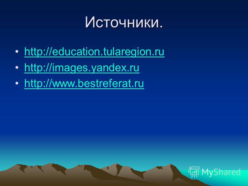 Источники. http://education.tularegion.ru http://images.yandex.ru http://www.bestreferat.ru
