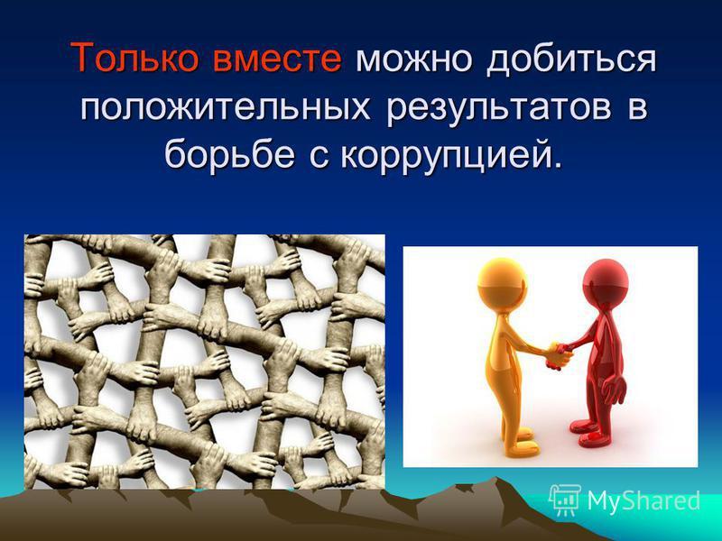 Только вместе можно добиться положительных результатов в борьбе с коррупцией.