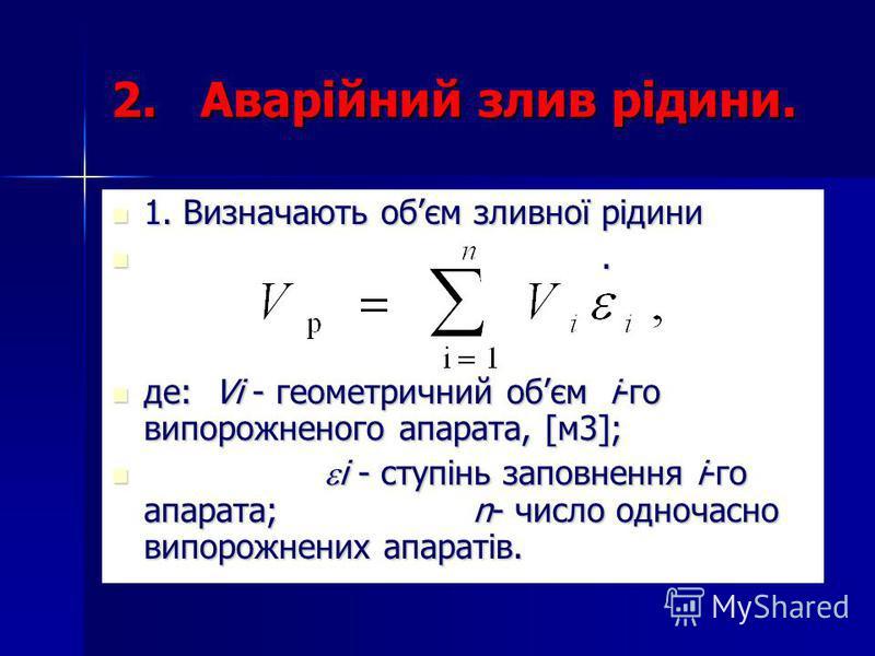 2. Аварійний злив рідини. 1. Визначають обєм зливної рідини 1. Визначають обєм зливної рідини.. де: Vі - геометричний обєм і-го випорожненого апарата, [м3]; де: Vі - геометричний обєм і-го випорожненого апарата, [м3]; і - ступінь заповнення і-го апар