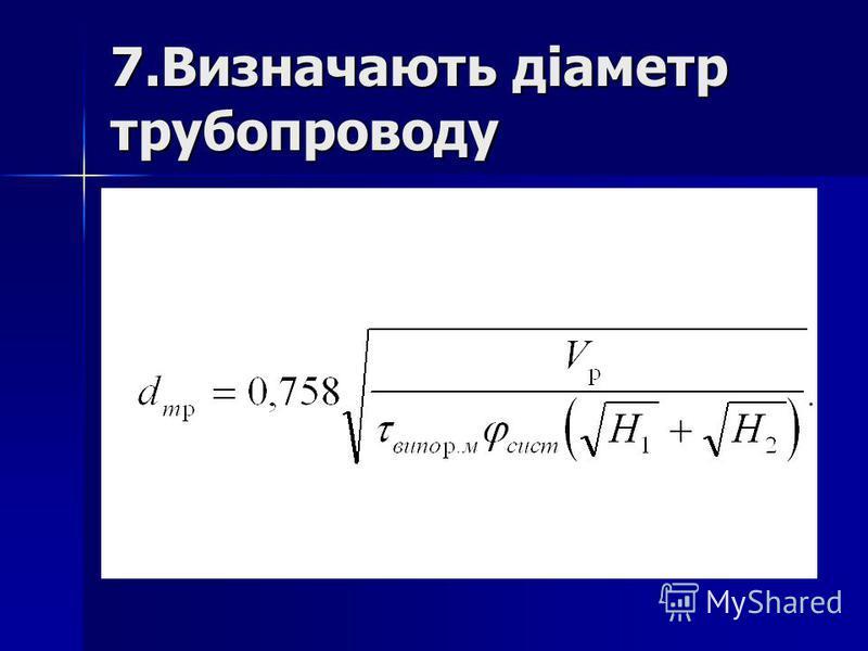 7.Визначають діаметр трубопроводу
