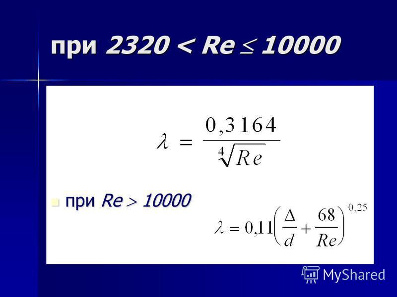 при 2320 < Rе 10000 при Rе 10000 при Rе 10000