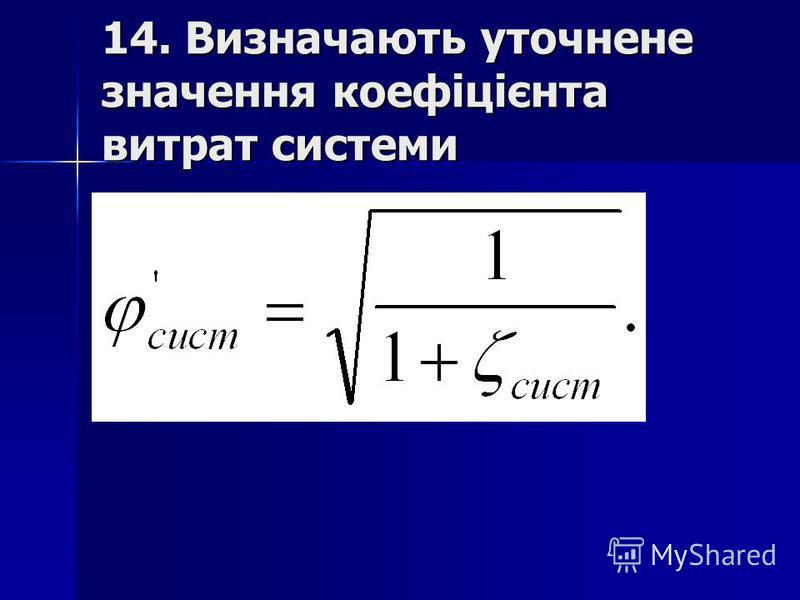 14. Визначають уточнене значення коефіцієнта витрат системи