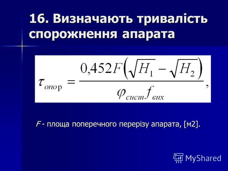 16. Визначають тривалість спорожнення апарата F - площа поперечного перерізу апарата, [м2].