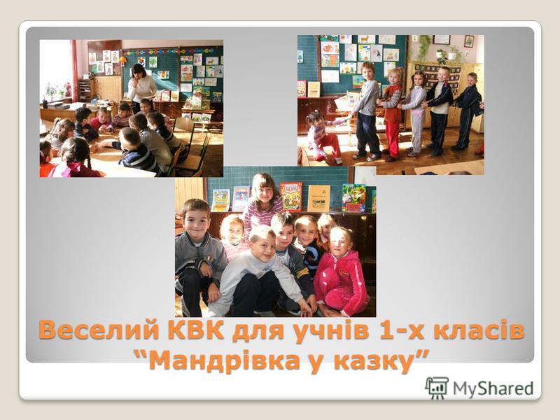 Веселий КВК для учнів 1-х класів Мандрівка у казку