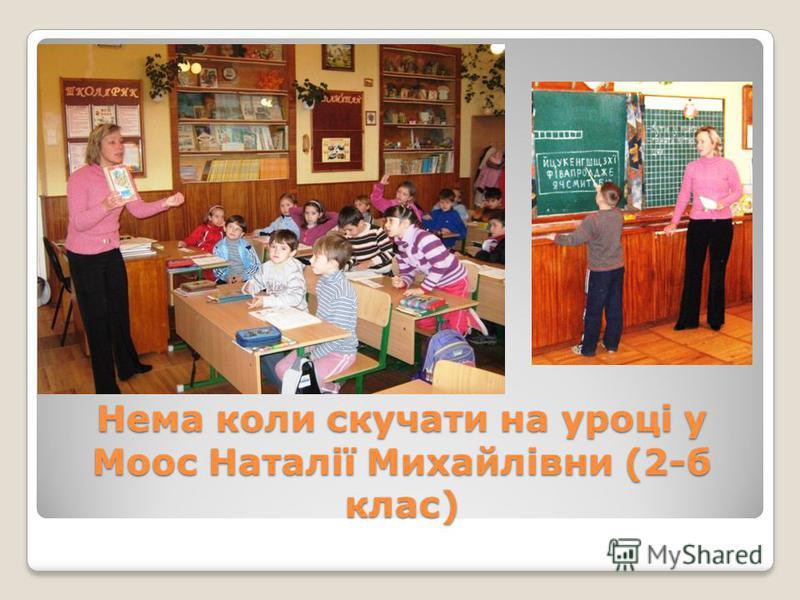 Нема коли скучати на уроці у Моос Наталії Михайлівни (2-б клас)