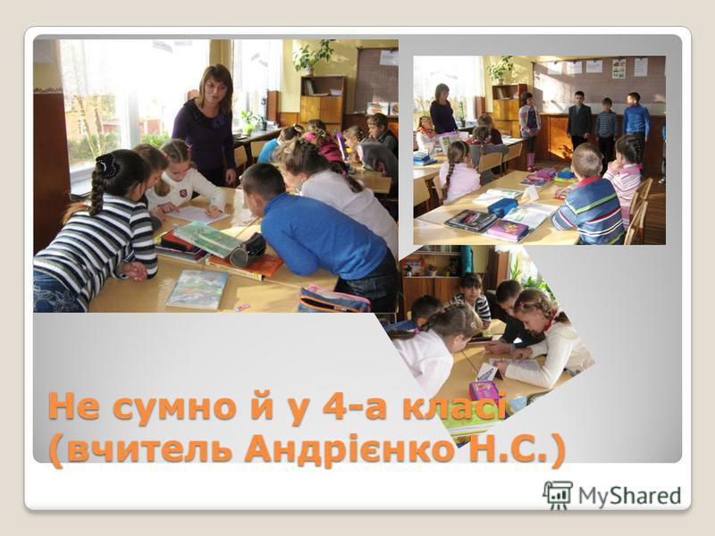 Не сумно й у 4-а класі (вчитель Андрієнко Н.С.)