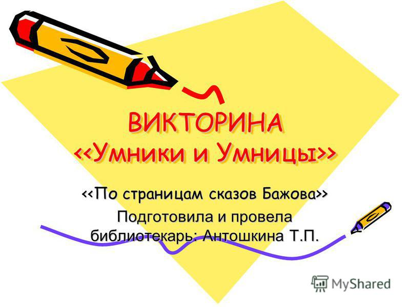 ВИКТОРИНА > > > Подготовила и провела библиотекарь: Антошкина Т.П.