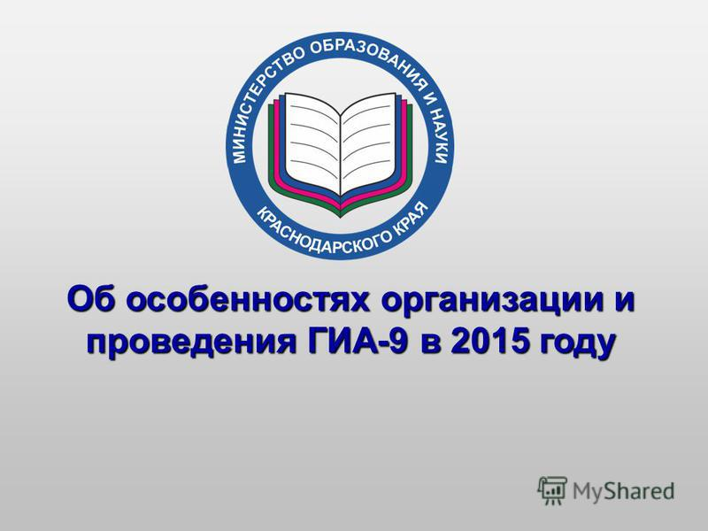 Об особенностях организации и проведения ГИА-9 в 2015 году